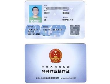 安监局特种作业证书